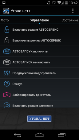Screenshot_2013-12-13-13-42-10