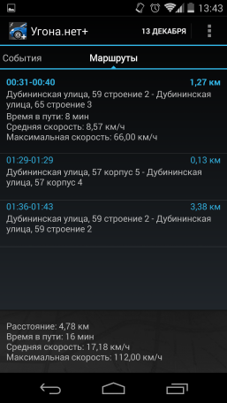 Screenshot_2013-12-13-13-43-55