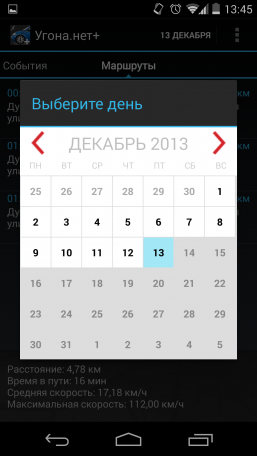 Screenshot_2013-12-13-13-45-38