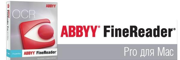 Новый ABBYY FineReader Pro: лучшая программа для распознавания текстов на Mac