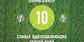 ТОП-10: Самые вдохновляющие статьи 2013 года на Лайфхакере