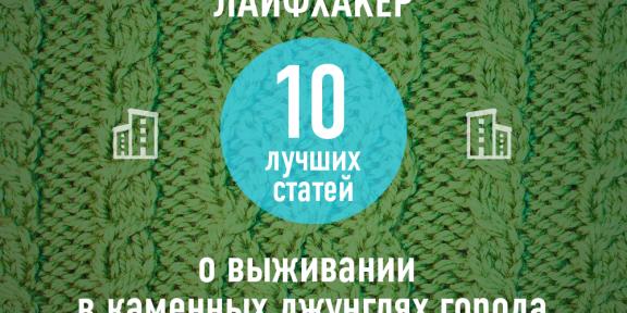 ТОП-10: Лучшие статьи о выживании в каменных джунглях города