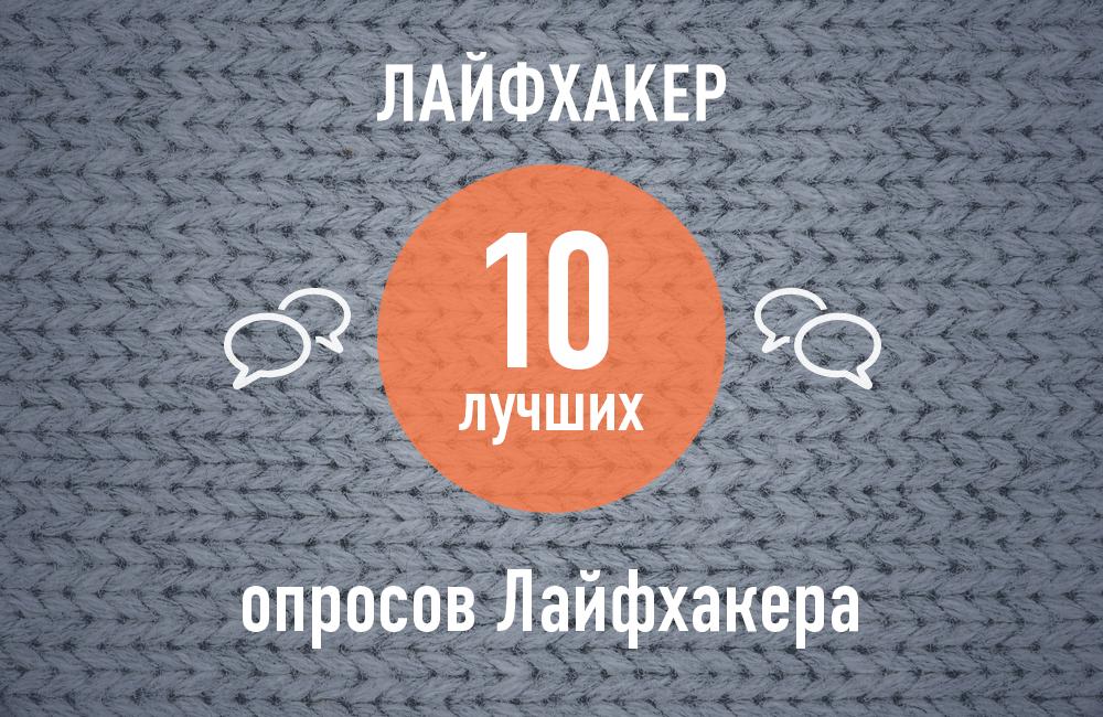 ТОП-10: Лучшие опросы 2013 года по версии Лайфхакера