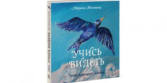 РЕЦЕНЗИЯ: «Учись видеть. Уроки творческих взлетов», Марина Москвина