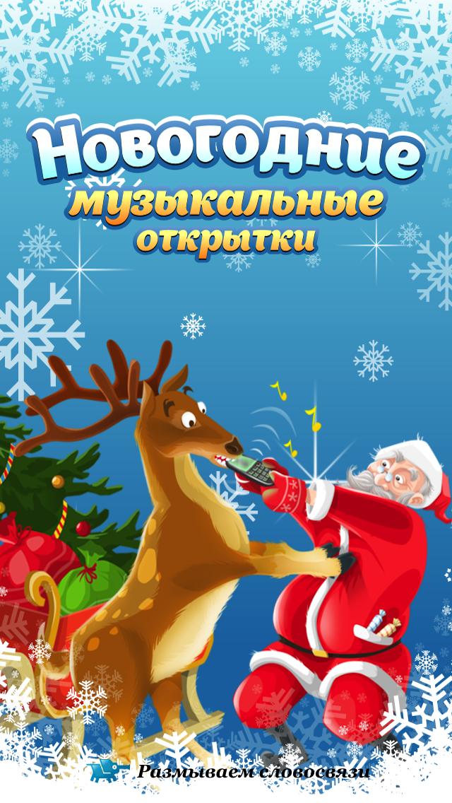 Картинки, открытки голосовые с новым годом