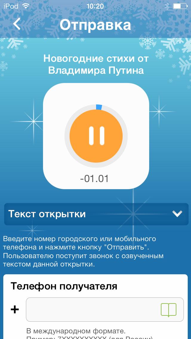 Открытки, что такое приложение открытка на телефоне