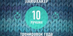 ТОП-10: Лучшие тренировки 2013 года по версии Лайфхакера