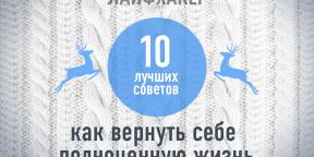ТОП-10: Лучшие советы как вернуть себе полноценную жизнь