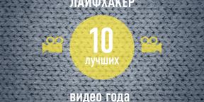 ТОП-10: Лучшие видео 2013 года по версии Лайфхакера