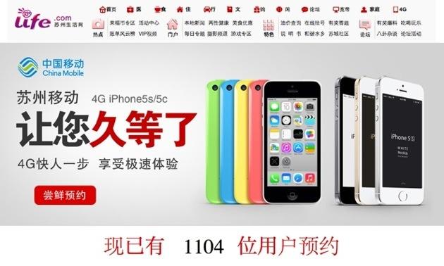 China Mobile готовится к китайским продажам iPhone