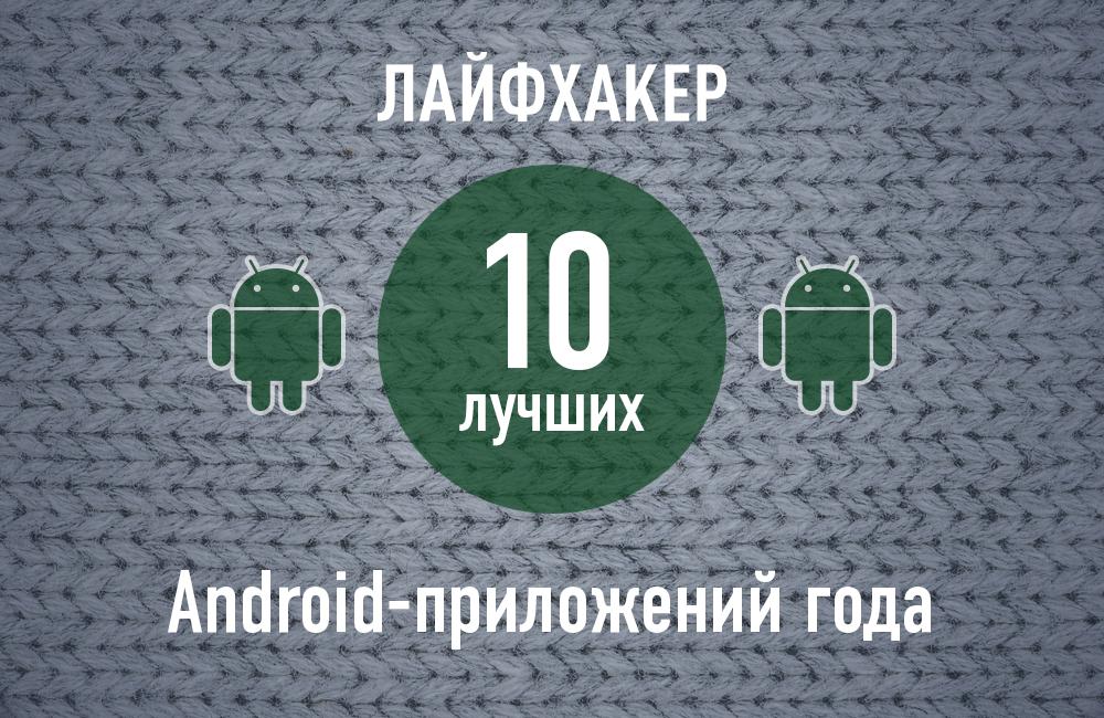 ТОП-10: Лучшие приложения для Android 2013 года по версии Лайфхакера