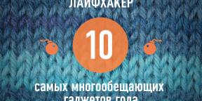 ТОП-10: Самые многообещающие гаджеты 2013 года по версии Лайфхакера