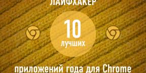 ТОП-10: Лучшие приложения для Chrome 2013 года по версии Лайфхакера