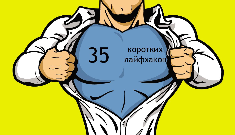35 коротких лайфхаков