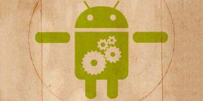 Как избавиться от раздражающих недостатков Android