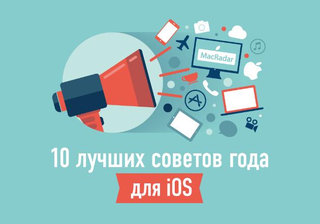 MacRadar - 2013: 10 лучших советов года для iOS