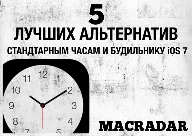 5 лучших альтернатив стандартным часам и будильнику iOS 7