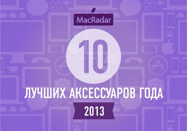 MacRadar-2013: 10 лучших аксессуаров года