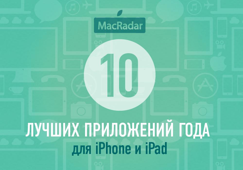 MacRadar — 2013: 10 лучших приложений года для iPhone и iPad