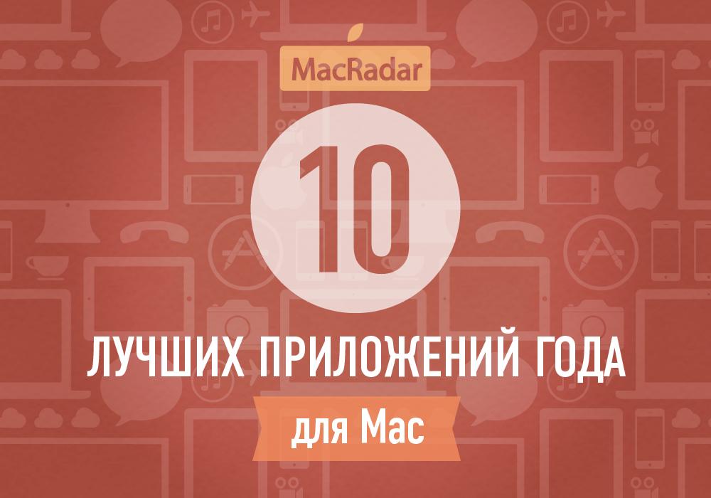 MacRadar — 2013: 10 лучших приложений года для Mac
