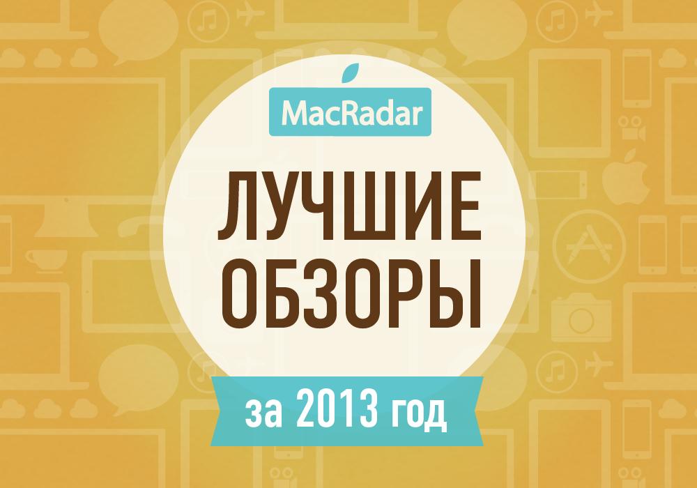 MacRadar - 2013: Наши лучшие обзоры за год