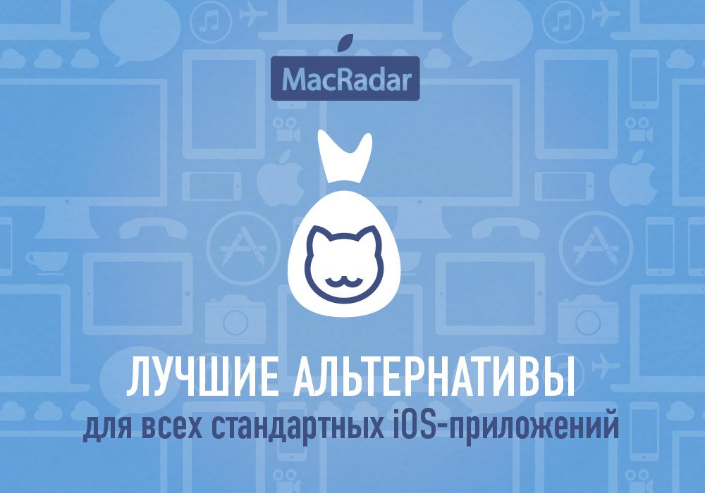 MacRadar — 2013: Лучшие альтернативы для всех стандартных iOS-приложений