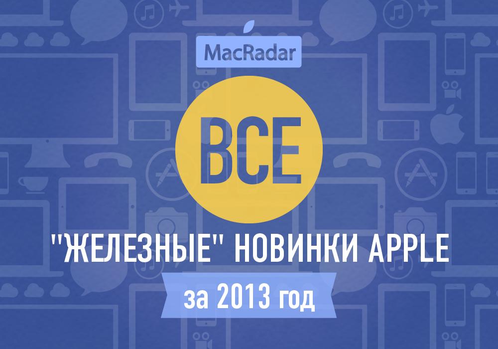 """Все """"железные"""" новинки Apple за 2013 год"""