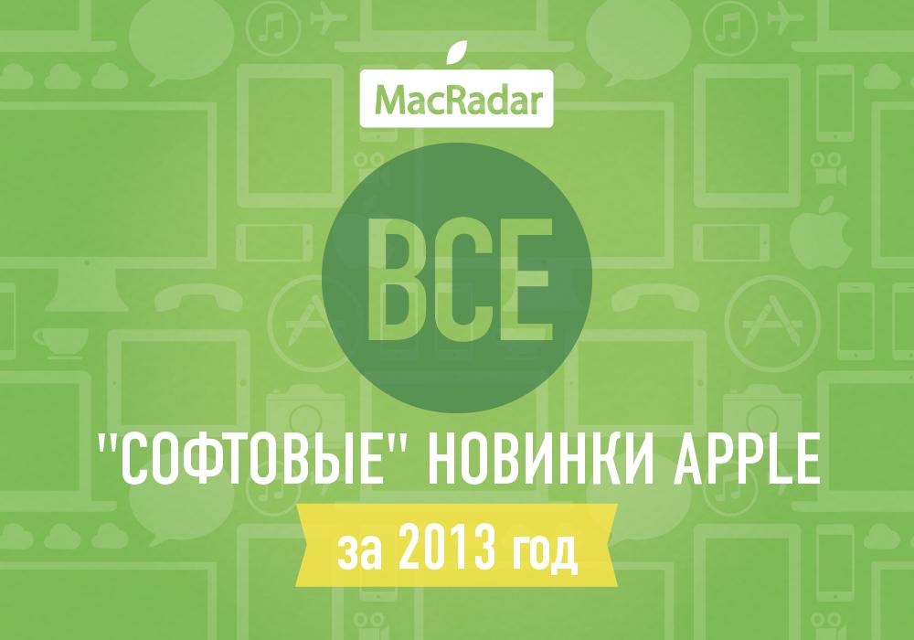 """Все """"софтовые"""" новинки Apple за 2013 год"""