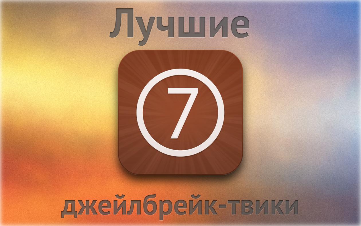 Лучшие джейлбрейк-твики для iOS 7
