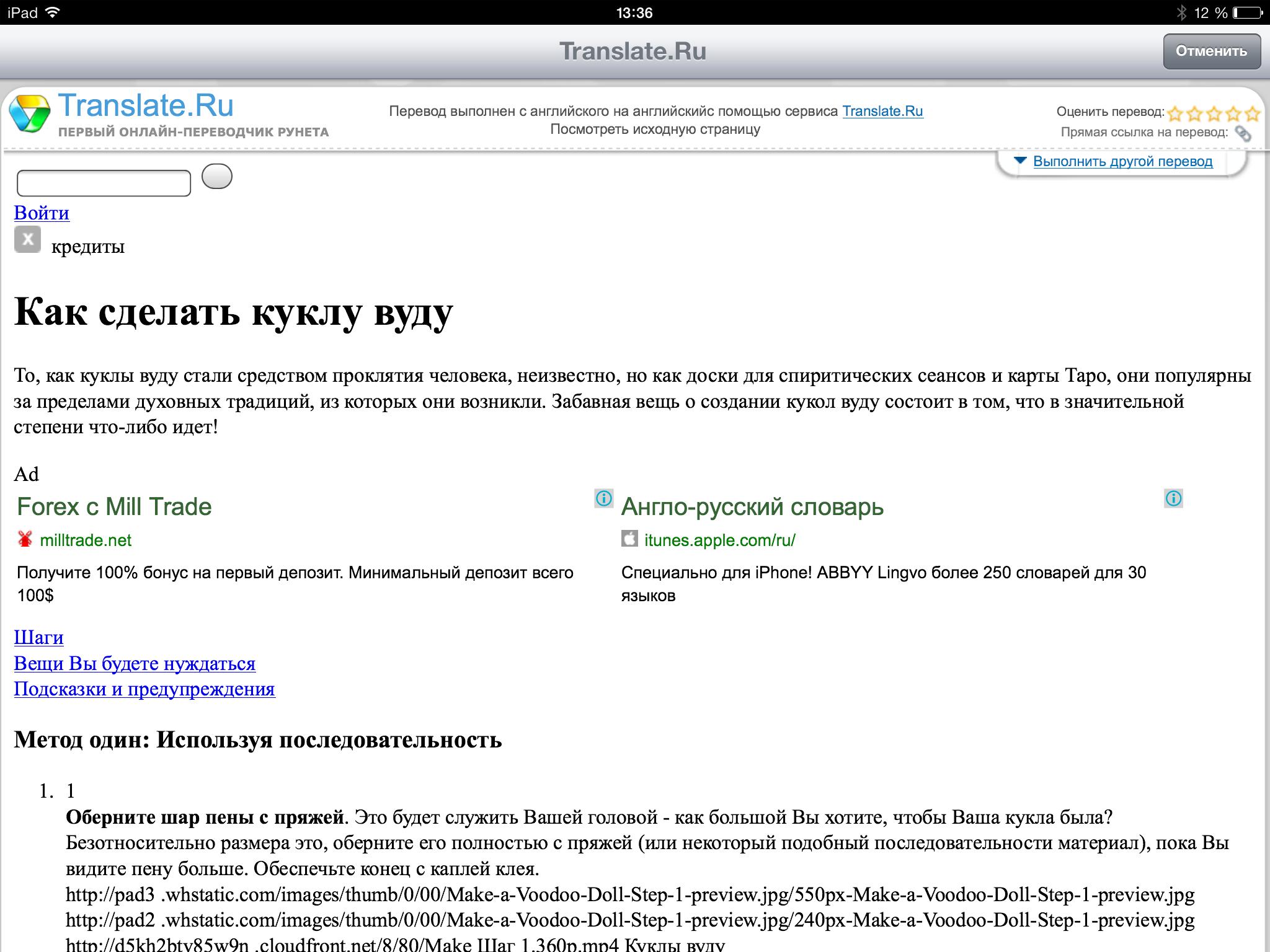 Англо русский переводчик через фото