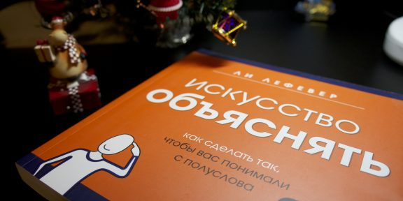 РЕЦЕНЗИЯ: «Искусство объяснять» — книга для всех, кто рассказывает истории