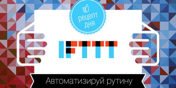 IFTTT дня: Погода, интересное в Pocket и бесплатные аудиокниги
