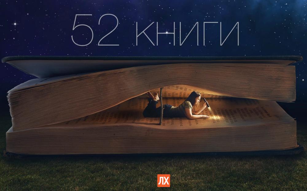 52 книги за 52 недели. Как это было