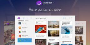 Raindrop - сервис управления закладками обновился и стал еще лучше