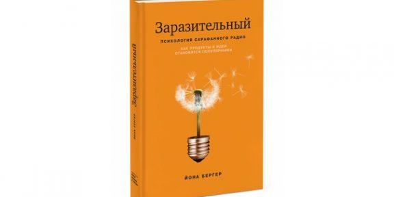 РЕЦЕНЗИЯ: «Заразительный. Психология сарафанного радио», Йона Бергер