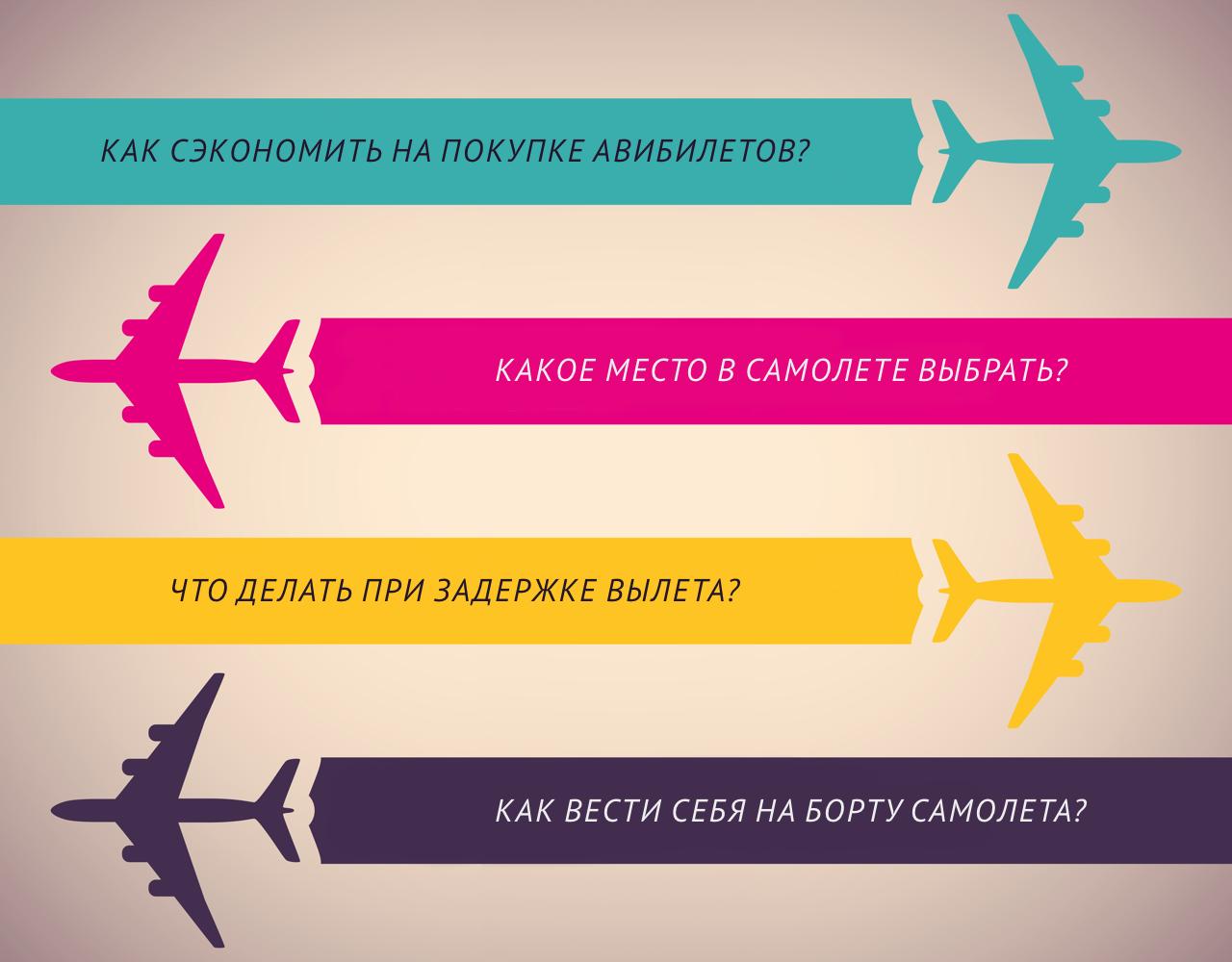Всё, что должен знать уважающий себя лайфхакер об авиапутешествиях