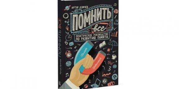 РЕЦЕНЗИЯ: «Помнить все», Артур Думчев