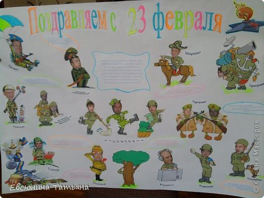 ❶Плакат на 23 февраля с фотографиями|Поздравляю с 23 февраля папу|Brezhnev on Pinterest||}