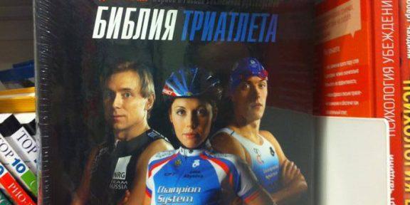 Подборка книг о триатлоне от издателя и триатлета Михаила Иванова