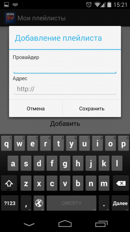 Screenshot_2014-02-18-15-21-33