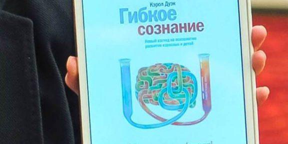 """РЕЦЕНЗИЯ: """"Гибкое сознание. Новый взгляд на психологию развития взрослых и детей"""", Кэрол Дуэк"""