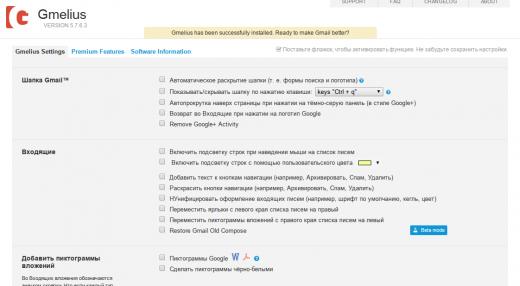 Прячем рекламу и настраиваем вид Gmail c помощью расширения Gmelius