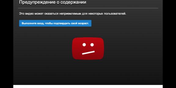 Как обойти ограничение возраста на просмотр видео в YouTube без авторизации