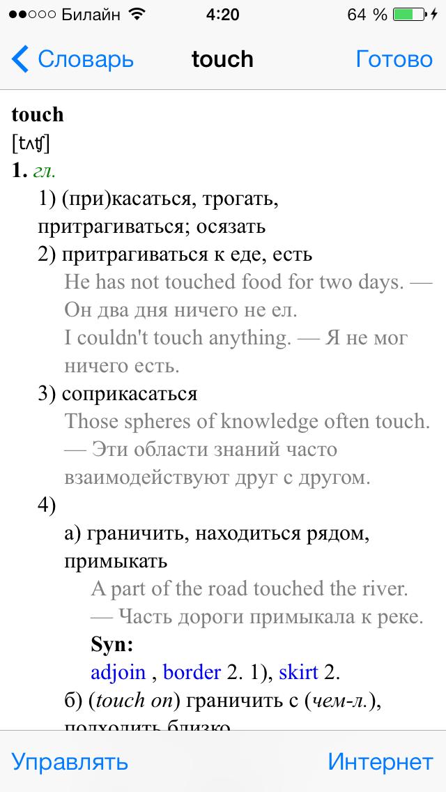 Оргазм переводчик англо ру