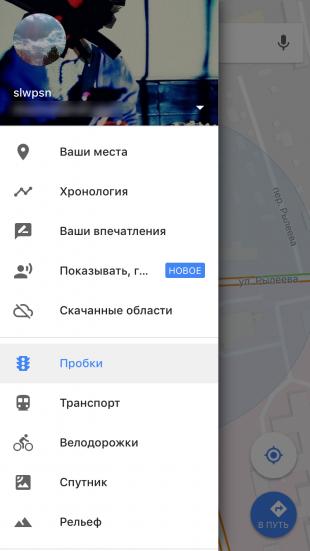 Как скачать Google Карты на iOS