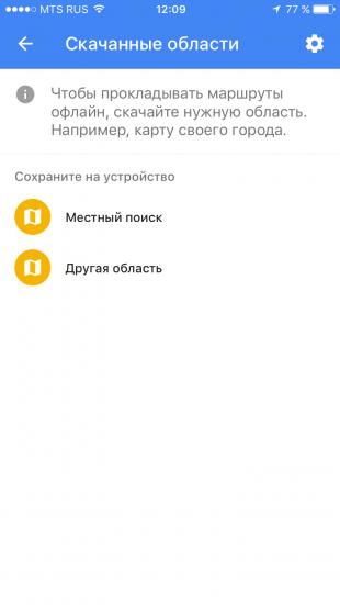 Как скачать карты Google на iOS