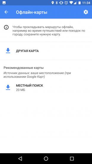 Как скачать «Google Карты» на Android