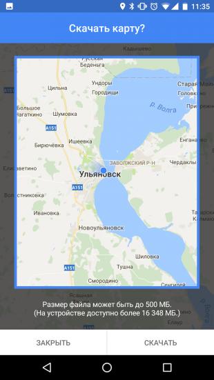 Офлайн-карты гугл на Android
