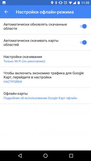Офлайн-карты на Android