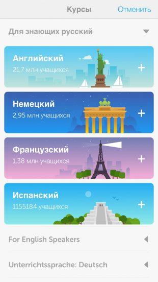 Duolingo - интерактивный тренажёр для изучения языков
